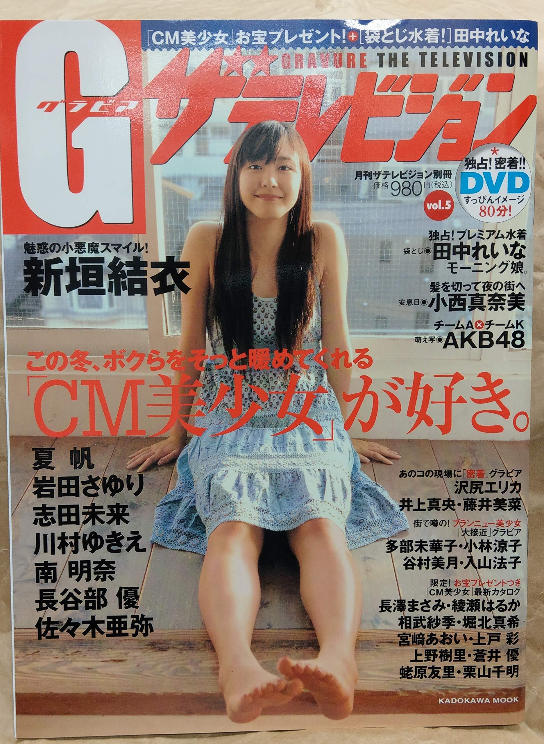 Gザテレビジョン vol.5 (カドカワムック 246) | |本 | 通販 | Amazon