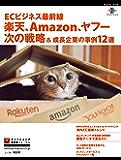 ECビジネス最前線 楽天、Amazon、ヤフー次の戦略&成長企業の事例12選