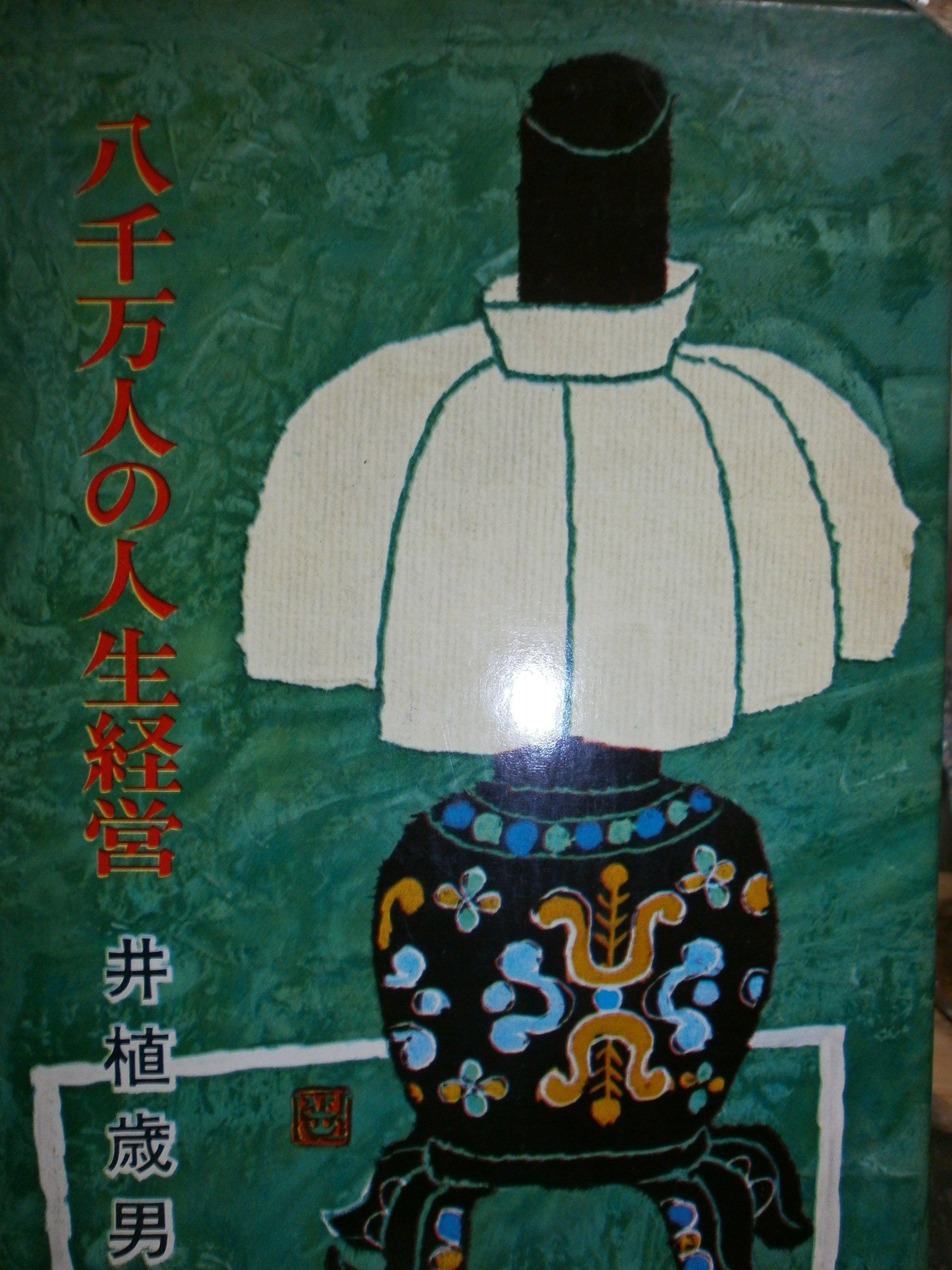 井植 歳男(Toshio Iue)