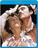 チャタレイ夫人の恋人 [Blu-ray]