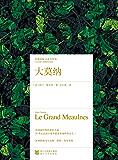 大莫纳(法国二十世纪十大必读书,法国有史以来最经典的成长小说) (经典印象·小说名作坊)