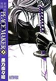新撰組異聞 PEACE MAKER 3 (マッグガーデンコミックス)