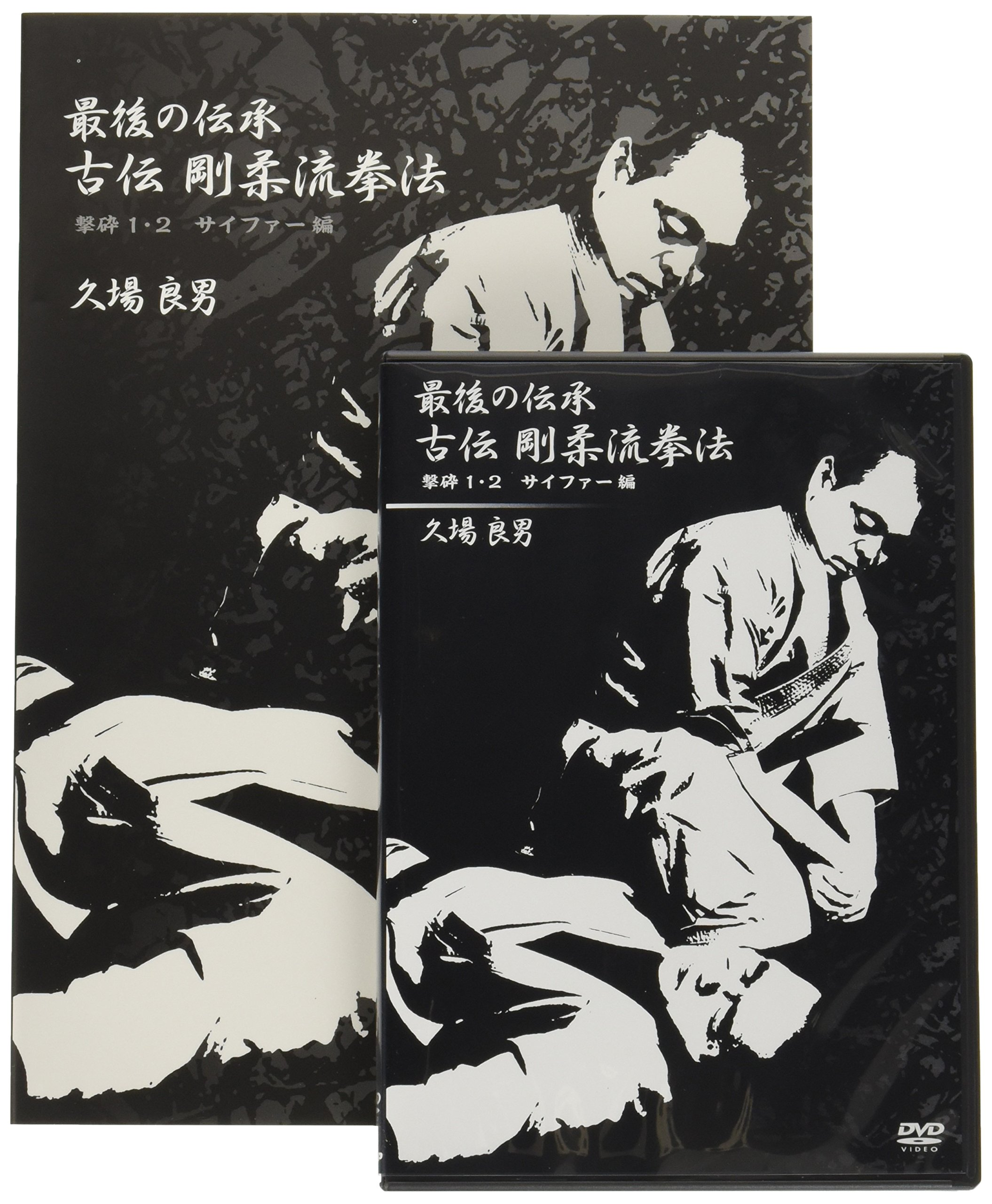 Classical Logic of the Last Traditional Goju-ryu Kempo Book & DVD Box Set by