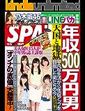 週刊SPA!(スパ) 2014 年 4/8・15 合併号 [雑誌]