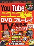 YouTubeとニコニコ動画をDVD&ブルーレイにしてTVで見る本2019 (三才ムック)