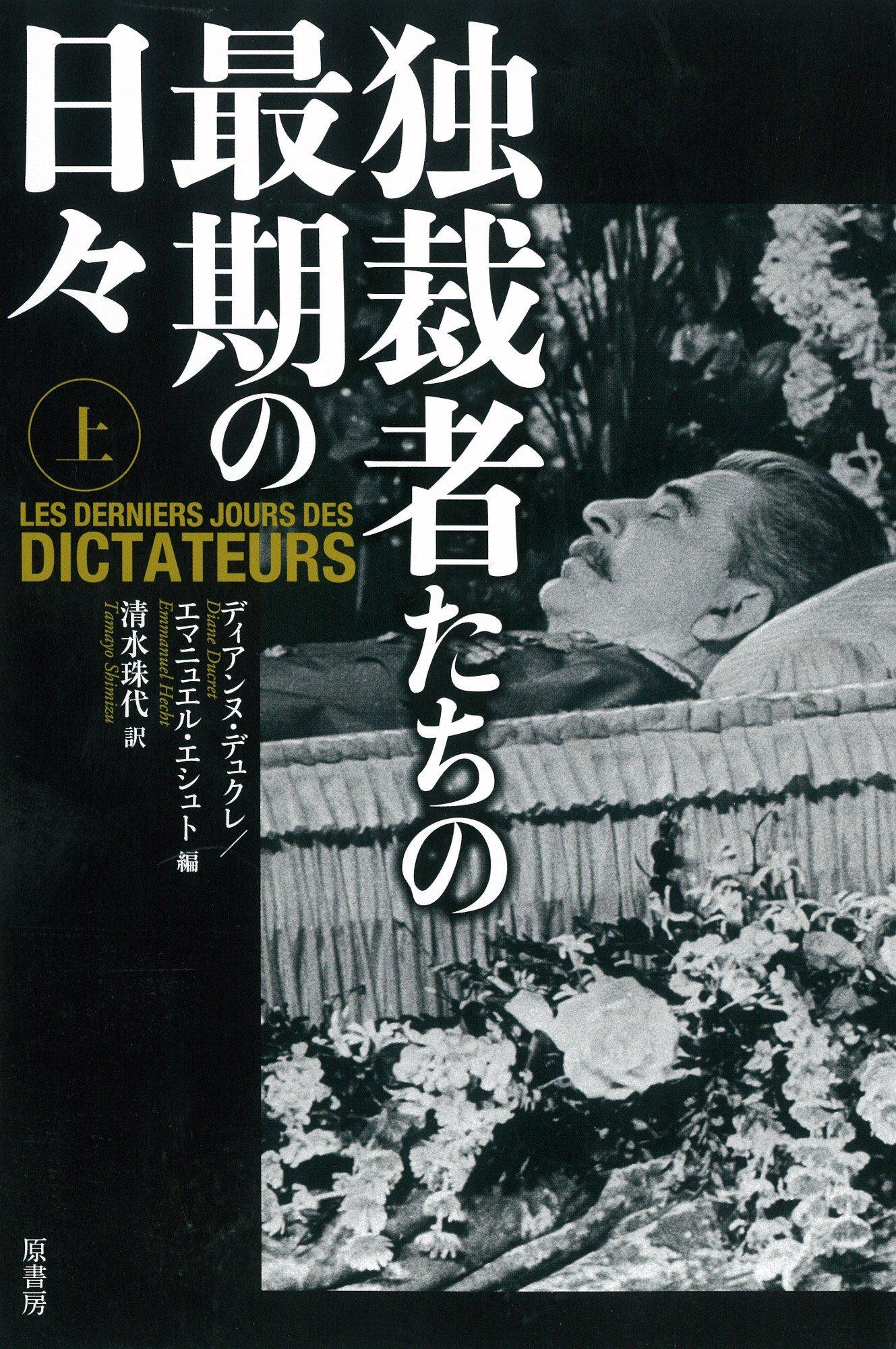独裁 者 意味
