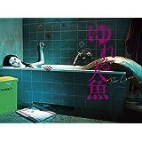 ゆれる人魚 [Blu-ray]