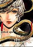 孤島の鬼(3) (ARIAコミックス)