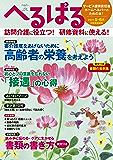 へるぱる 2019年5・6月 [雑誌]