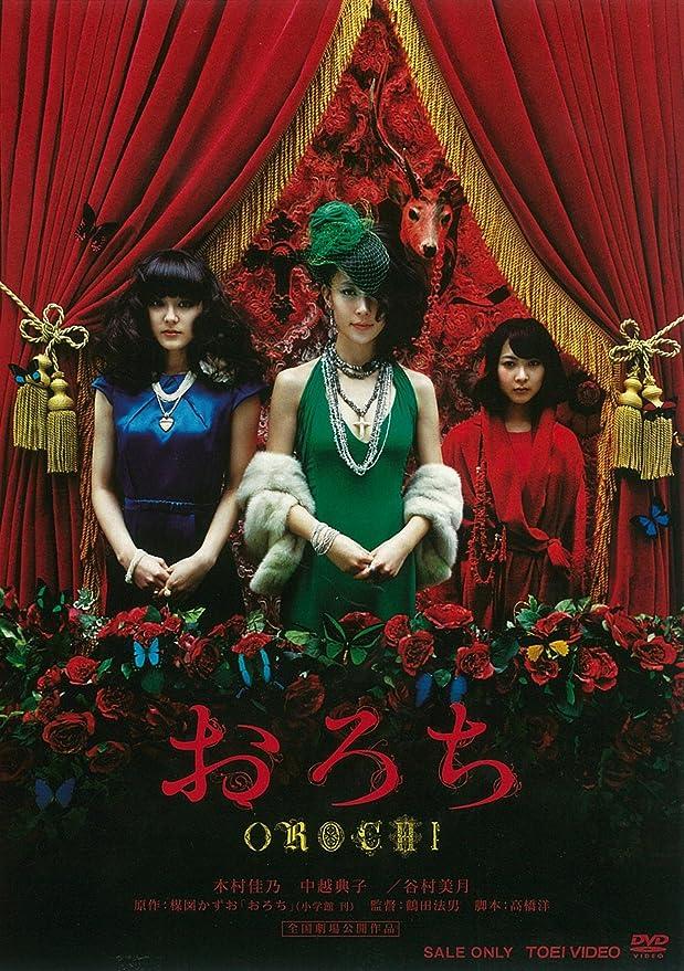 日本のホラー映画11『おろち』
