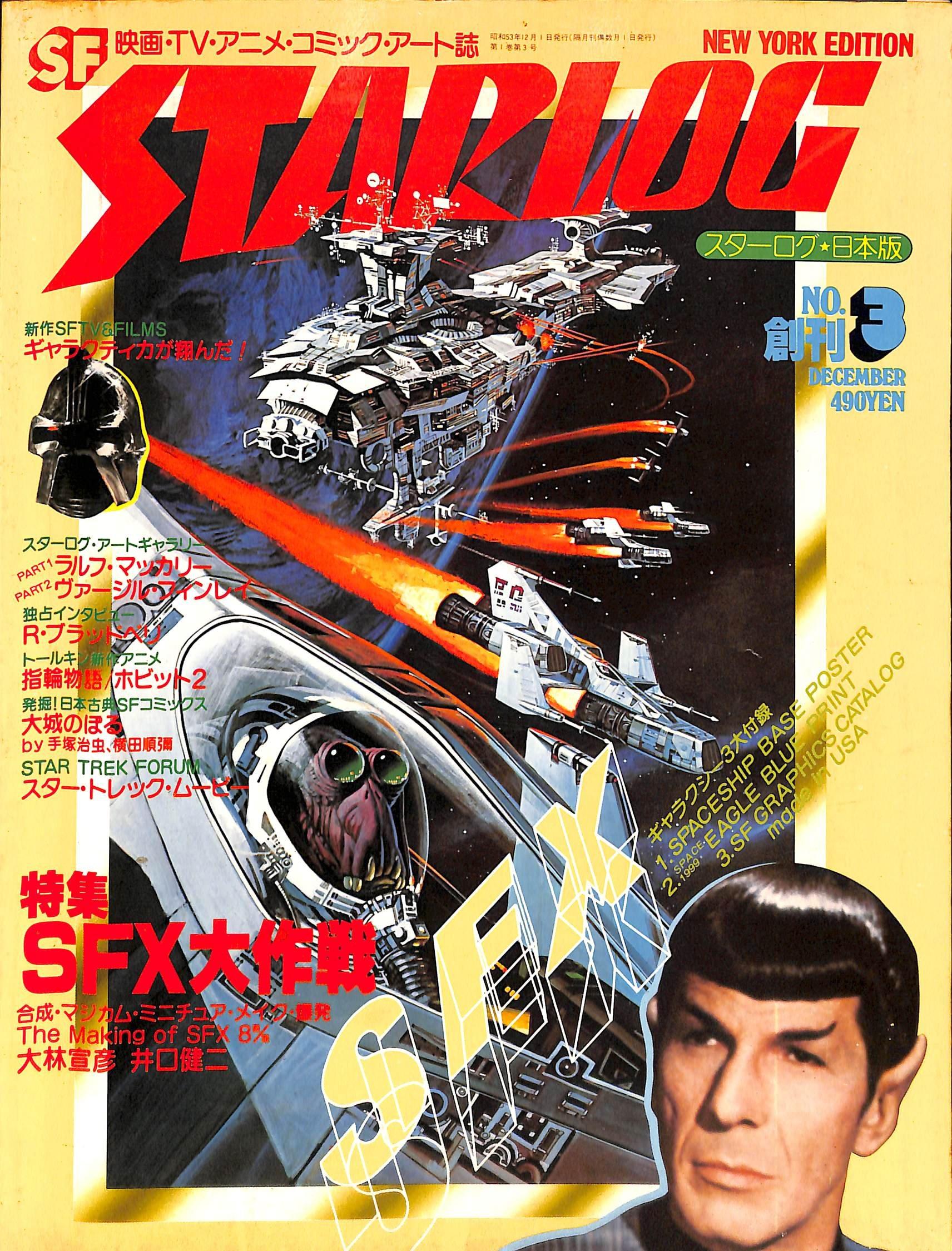 STARLOG(スターログ) 日本版 1...