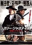 スリー・ジャスティス 孤高のアウトロー [DVD]