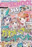 【C・SCHOOL】365DAYS かわいさアップ & ハッピーイベントBOOK (C〓SCHOOL)