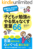お母さん、ガミガミ言わないで! 子どもが勉強のやる気をなくす言葉66