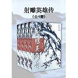 射雕英雄传(新修版)(全4册)(国际正版)The Legend of the Condor Heroes (Licensed for International Sales) (Chinese Edition)