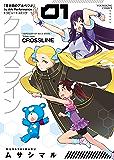 クロスライン(1) (ヤングキングコミックス)