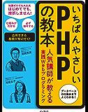 いちばんやさしいPHPの教本 「いちばんやさしい教本」シリーズ