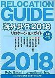 海外赴任2018 リロケーションガイド 平成30年版