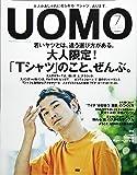 UOMO(ウオモ) 2017年 07 月号 [雑誌]