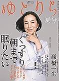 Reライフマガジン ゆとりら 夏号 2017年 6/26 号 (週刊朝日増刊)