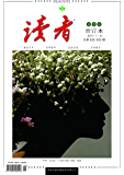 读者 半月刊 2017年春季卷合订本(2017.1-6期)