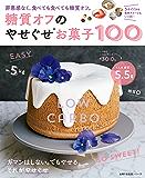 糖質オフのやせぐせお菓子100 主婦の友生活シリーズ
