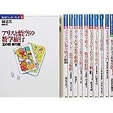 数学ワンダーランド 全11巻