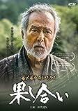 果し合い [DVD]