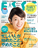 ESSE 2017 年 08月号 [雑誌] ESSE (デジタル雑誌)