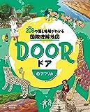 DOOR -ドア- 208の国と地域がわかる国際理解地図- 3アフリカ