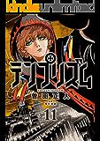 テンプリズム11【電子特典付き】