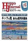 北方ジャーナル 2018年1月号[雑誌]