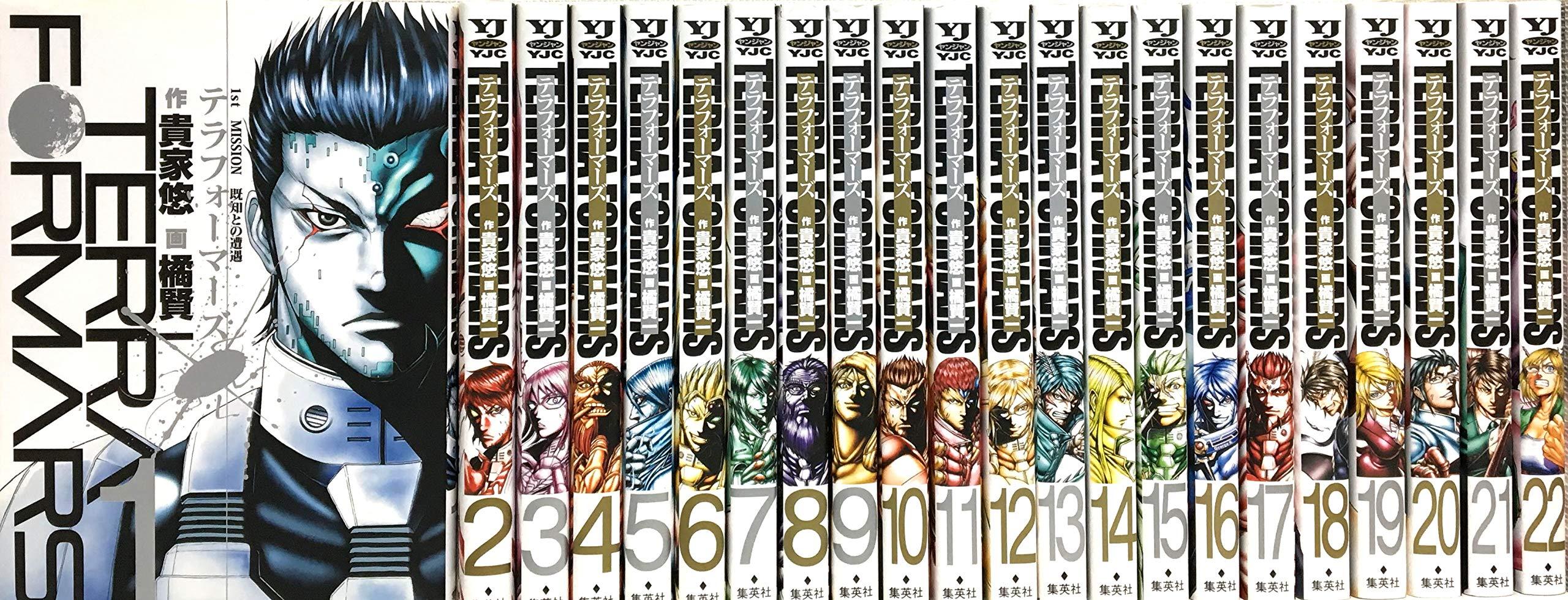 テラフォー マーズ 23 巻