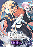 Fate/Grand Order -Epic of Remnant- 亜種特異点Ⅳ 禁忌降臨庭園 セイレム 異端なるセイレム 連載版: 11 (REXコミックス)