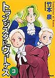 トランジスタにヴィーナス 3 (MFコミックス フラッパーシリーズ)