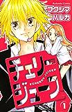 チェリージュース (1) (なかよしコミックス)