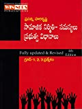 Social Structure, Issues and Public Policy [ TELUGU MEDIUM ]