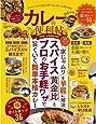 【便利帖シリーズ014】カレーの便利帖 (晋遊舎ムック)