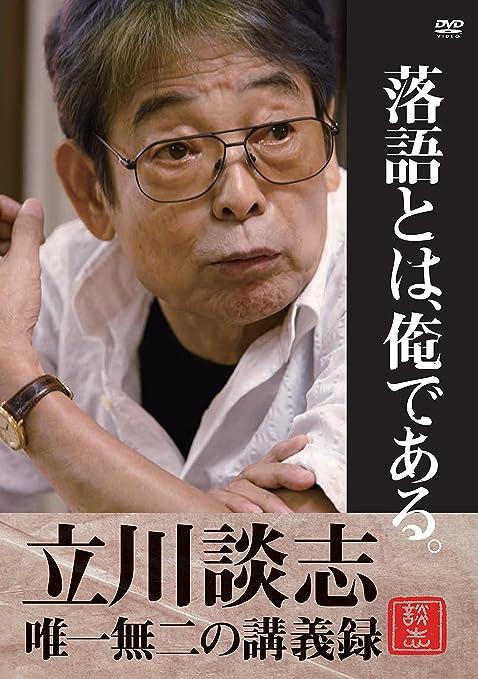 落語とは、俺である。―立川談志・唯一無二の講義録― [DVD]