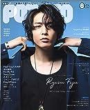 POTATO(ポテト) 2019年 08 月号 [雑誌]