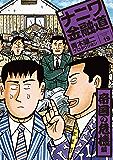 新ナニワ金融道19巻 帝国の危機編 (SPA!コミックス)