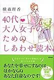 40代 大人女子のためのしあわせ読本