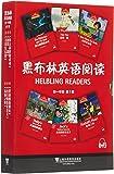 黑布林英语阅读(初一年级第1辑)(套装共6册)
