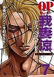 QP我妻涼~Desperado~(7)(ヤングチャンピオン・コミックス)