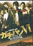 ガチバンVI 野獣降臨 [DVD]
