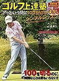 ゴルフ上達塾 アッという間に100を切るシンプルレッスン (COSMIC MOOK)