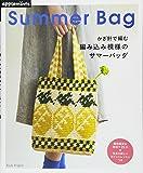 かぎ針で編む 編み込み模様のサマーバッグ (アサヒオリジナル)
