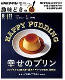 幸せのプリン (趣味どきっ!)