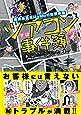 現役添乗員MoMoの衝撃体験 ツアコン事件簿 (るぽコミ)