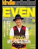 EVEN 2015年9月号 Vol.83[雑誌]